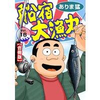船宿 大漁丸【合冊版】16