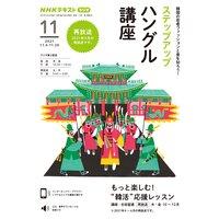 NHKラジオ ステップアップハングル講座 2021年11月号