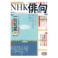 NHK 俳句 2021年11月号