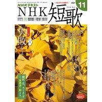 NHK 短歌 2021年11月号
