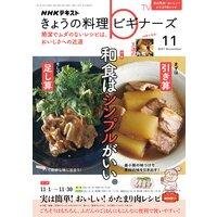 NHK きょうの料理 ビギナーズ 2021年11月号