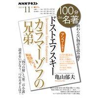 NHK 100分 de 名著 ドストエフスキー『カラマーゾフの兄弟』2021年11月