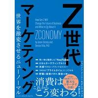 Z世代マーケティング 世界を激変させるニューノーマル
