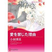 ハーレクインコミックス Renta! 合本 2021年 vol.361