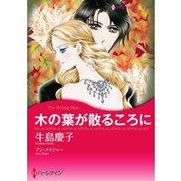 ハーレクインコミックス Renta! 合本 2021年 vol.362