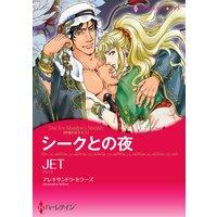 ハーレクインコミックス Renta! 合本 2021年 vol.364