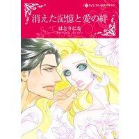 ハーレクインコミックス Renta! 合本 2021年 vol.367