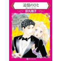 ハーレクインコミックス Renta! 合本 2021年 vol.369