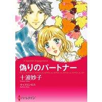 ハーレクインコミックス Renta! 合本 2021年 vol.376