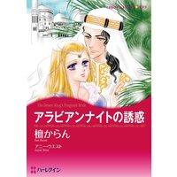 ハーレクインコミックス Renta! 合本 2021年 vol.377