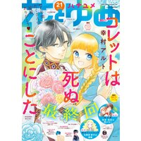 【電子版】花とゆめ 21号(2021年)