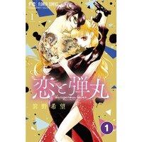 【タテコミ】恋と弾丸【フルカラー】