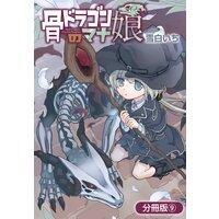 骨ドラゴンのマナ娘【分冊版】 9巻
