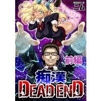 痴漢 DEAD END【単話版】