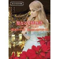聖なる愛情物語 珠玉の名作本棚