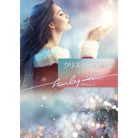 クリスマス狂想曲【ハーレクイン文庫版】