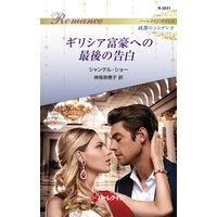ギリシア富豪への最後の告白 ハーレクイン・ロマンス〜純潔のシンデレラ〜