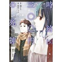 時給三〇〇円の死神(コミック) 3