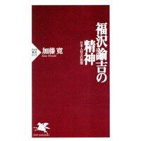 福沢諭吉の精神 日本人自立の思想