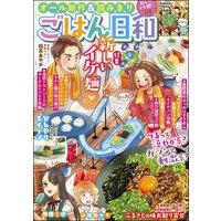 ごはん日和 Vol.30 新しいイケ麺