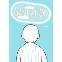 【タテコミ】ガンカンジャ【フルカラー】