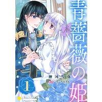 青薔薇の姫【Renta!限定特典&書きおろし小説付きコミックス版】