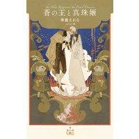 蒼の王と真珠姫【特別版】(イラスト付き)