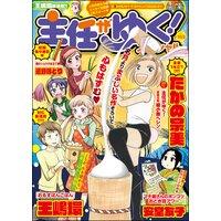 主任がゆく!スペシャル Vol.163