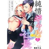 純情ギャルとオオモノ社長 〜お腹の奥まできゅんきゅんセックス〜12