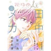 「花ゆめAi vol.36」配信記念キャンペーン