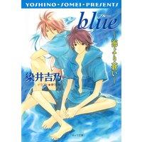 blue 〜海より蒼い〜