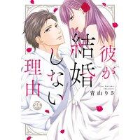 彼が結婚しない理由【コミックス版】 【電子版限定特典付き】