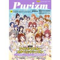 Purizm(プリズム) Vol.6 [巻頭特集]アイドルマスター スターリットシーズン