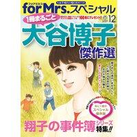 for Mrs.スペシャル 2021年12月号 「一冊まるごと大谷博子傑作選」