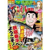 つりコミック2021年10月号