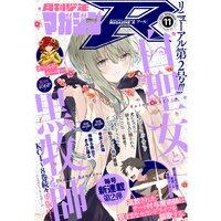 月刊少年マガジンR 2021年11号 [2021年10月20日発売]