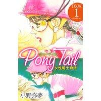 Pony Tail DX版