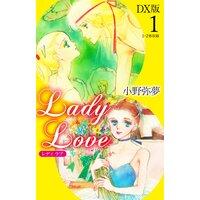 Lady Love DX版