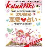 恋運暦 2011年3月号