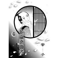 花嵐恋曲者
