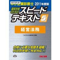 中小企業診断士2011年度版スピードテキスト5経営法務