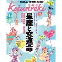 恋運暦 2011年4月号