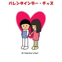 バレンタインデー・チッス〜チョコレートで恋を釣る方法〜