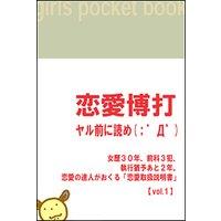 「恋愛博打」 〜ヤル前に読め!
