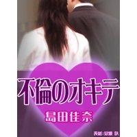 不倫のオキテ〜出口の見えない恋との上手な付き合い方〜