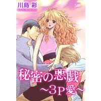 秘密の悪戯〜3P愛〜