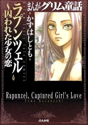 まんがグリム童話 ラプンツェル〜囚われた少女の恋