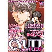 COMIC CYUTT Season 2