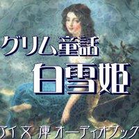 オーディオブック 白雪姫