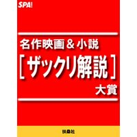 名作映画&小説[ザックリ解説]大賞
